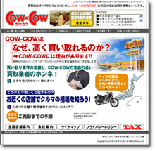 COW-COW(カウカウ)の評判と口コミ